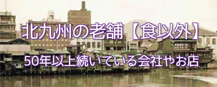 北九州の老舗店