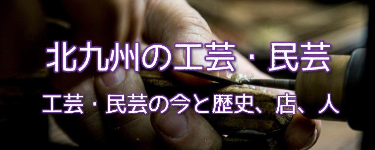北九州の工芸