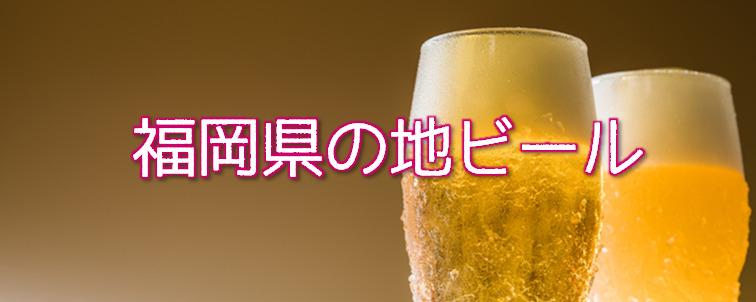 福岡地ビール