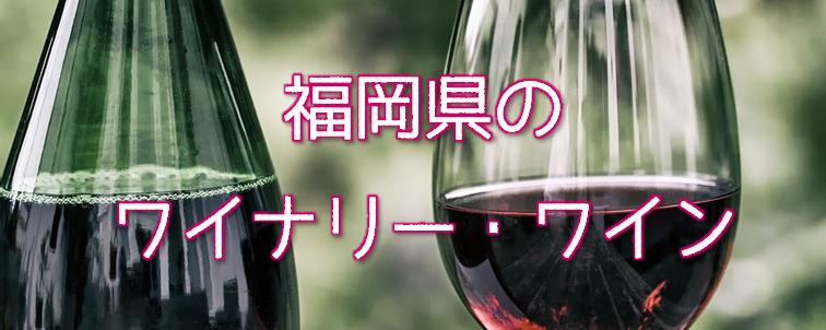 福岡のワイナリー