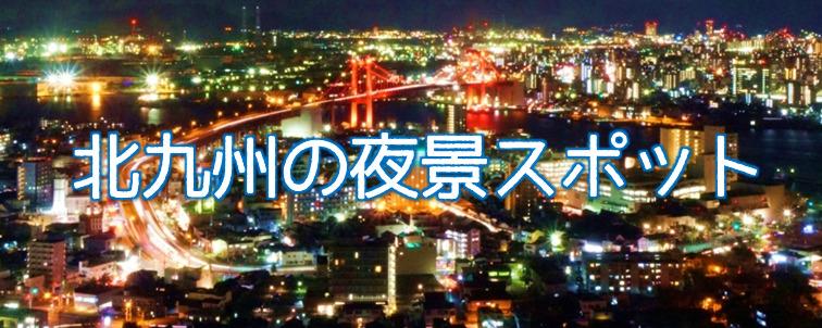 北九州の夜景