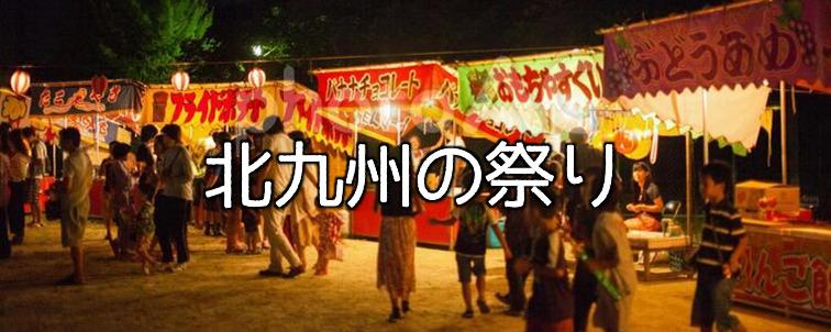 北九州の祭り