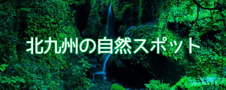 北九州自然スポット