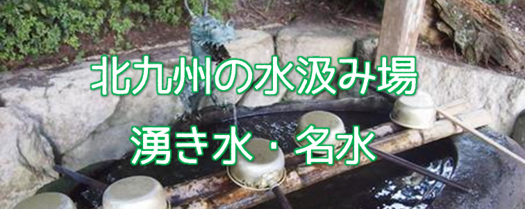 北九州の水汲み場