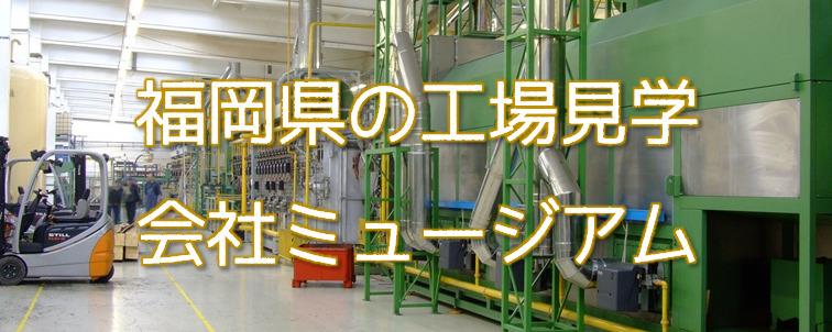 福岡県の工場見学