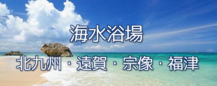 北九州(近郊含む)の海水浴場 北九州・遠賀・宗像・福津