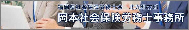 岡本社会保険労務士の広告