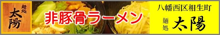 麺処太陽の広告