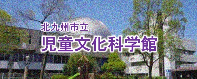 児童文化科学館