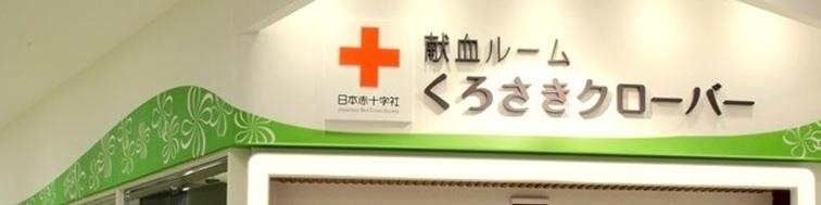 献血ルーム・くろさきクローバー
