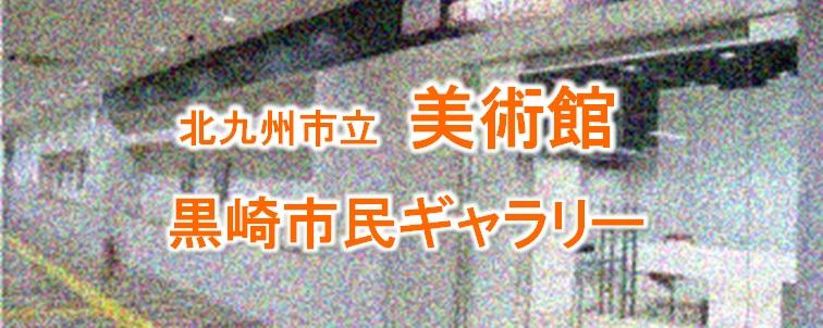 北九州市立美術館・黒崎市民ギャラリー