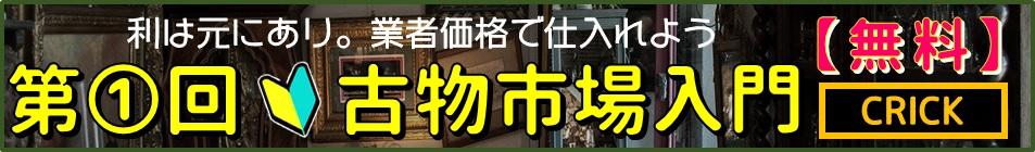古物市場入門のヘッダー広告