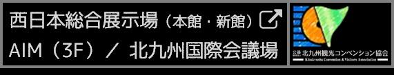 北九州コンベンション協会