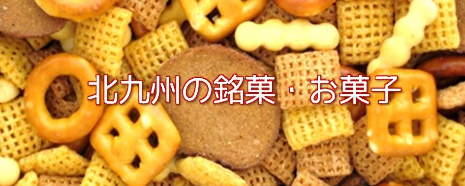 北九州の銘菓・お菓子
