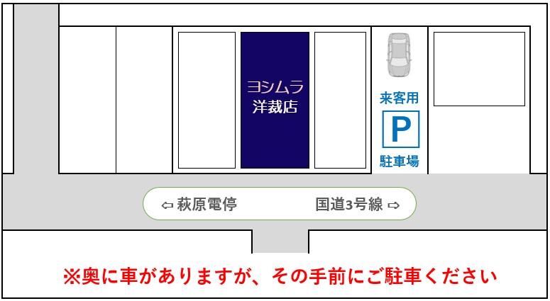 ヨシムラ洋裁店の駐車場の図